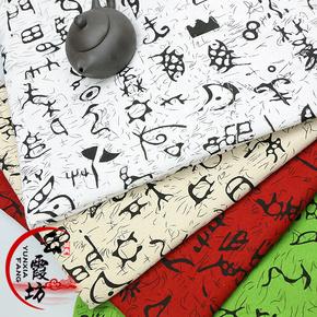 棉麻布料 纯棉中国风 古风甲骨文布料 窗帘 桌布家具背景拍摄布料