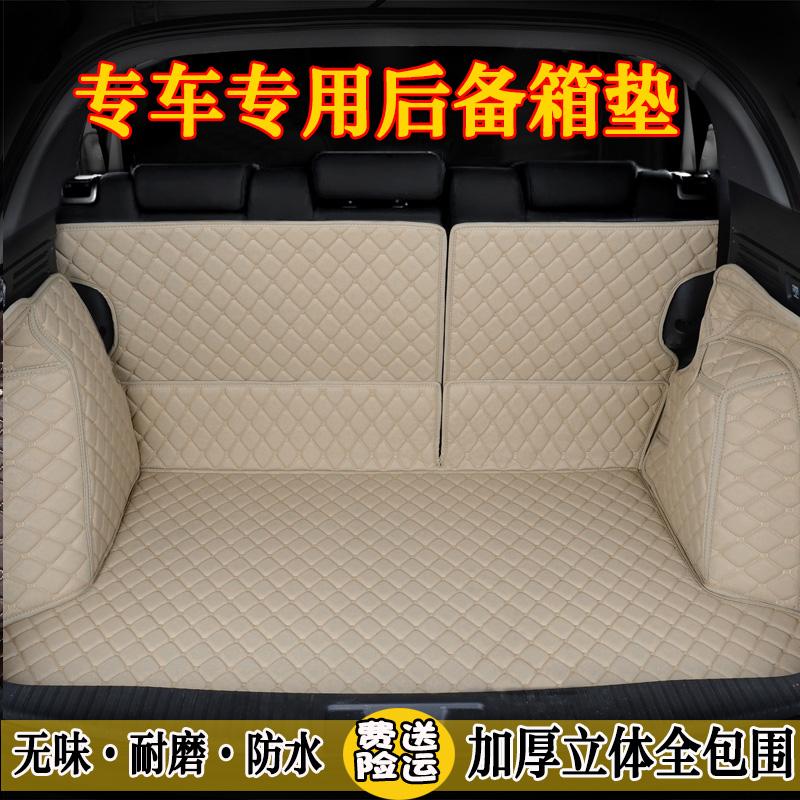 2016款17款专车专用汽车全包围后备箱垫成型后尾车厢垫子
