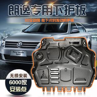 大众老款新朗逸改装发动机下护板汽车底盘装甲挡板防护板3D钛合金