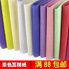 素色瓦楞纸 鲜花包装纸材料 花店包装纸瓦楞纸伸缩皱纹纸20张