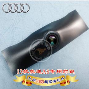 13款奥迪A8中网隐藏式360度全景无缝影像前视专用高清摄像头包邮