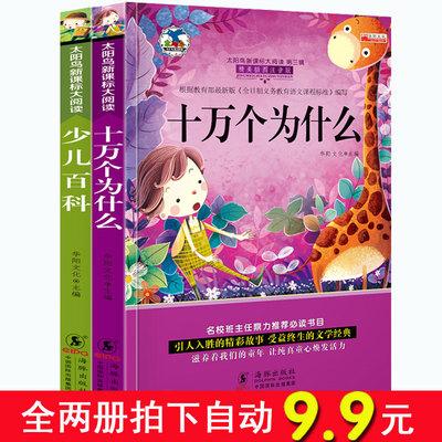 拍下9.9 十万个为什么幼儿版全套正版小学版7-12岁注音中国少儿百科全书2-3-5-6-8-9-10岁儿童一年级课外书幼儿科普百科全书绘本