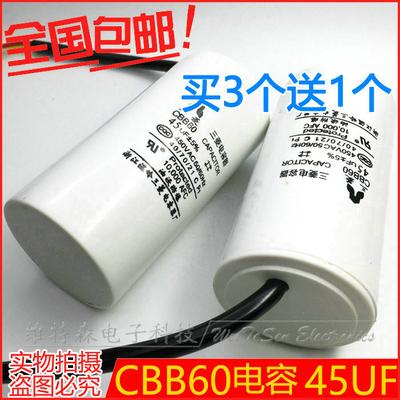 包邮 洗衣机电容 CBB60 45UF 450V 水泵电机启动电容 运转电容器评测