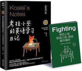 【正版包邮】考拉小巫的英语学考拉小巫的英语学习日记-写给为梦想而奋斗的人 一本让你感动、激励你去为梦想去奋斗拼搏的励志好书