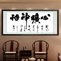 Celebrity Calligraphy and calligraphy works Handwriting Authentic four feet Feelings Office living room Not mounted Customizable