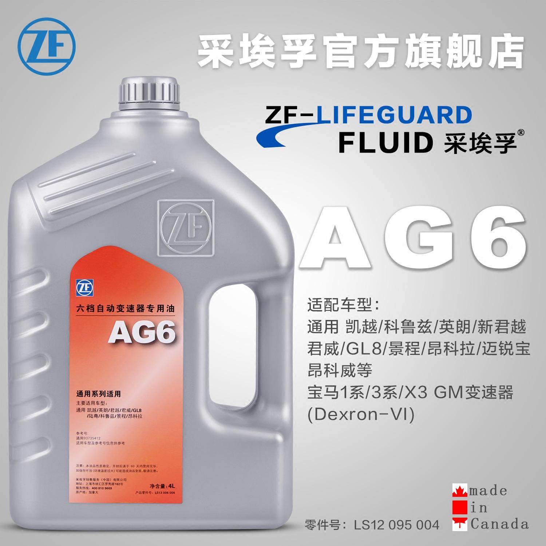 ZF采埃孚 AG6自动变速箱油 昂科威昂科拉陆尊爱唯欧新凯越宝骏 4L