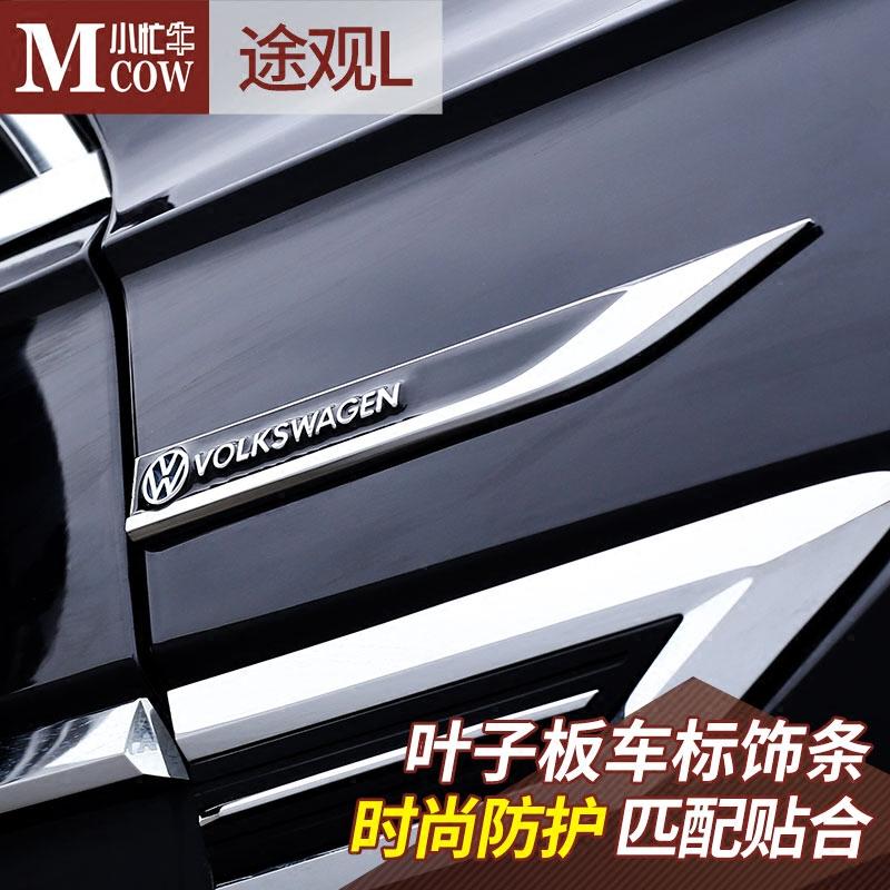 17途观L叶子板侧标贴改装专用于2017款大众全新途观L装饰车品配件