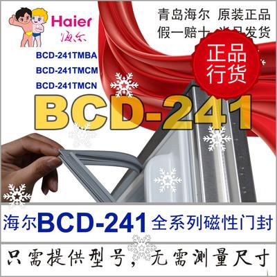海尔冰箱密封条 磁性门封条 BCD-241TMBA BCD-241TMCN TMCM WDCV特价
