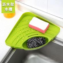 2只装 三角形厨房置物架水槽沥水架加厚塑料收纳架沥水篮整理架