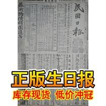 日影印版老报纸复古壁纸母亲节礼品8月11年1916年代20正版生日报