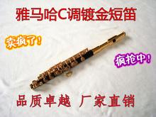 镀金短笛ABS管体白铜镀金按键进口皮垫音色纯正包邮