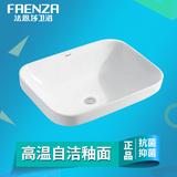 面盆洗手池FP4698半嵌入式台上盆方形艺术盆法恩莎陶瓷洗脸盆