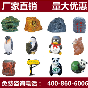 室外草坪音箱防水 公园园林景观动物卡通树桩假山蘑菇户外音响