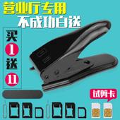 苹果7 sim卡套 5S裁卡器小米华为nano卡 iphone6S剪卡器双刀 圆美