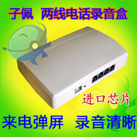 Zi Pei two-way USB telephone recording box recording box fixed-line recording equipment computer screen re-development