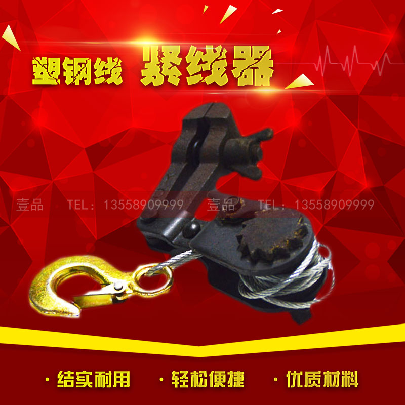 塑钢线专用紧线钳 钢丝拉紧器 塑钢线拉紧专用 大棚拉线专用