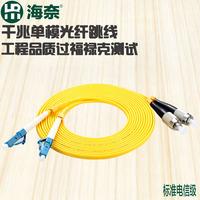 海奈电信级LC-FC单模双芯光纤跳线 3米连接线尾纤 可定制