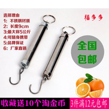 5 kg package Mini spring weigher portable spring weigher portable weigher mechanical and electronic weighing weigher shopping hook weigher
