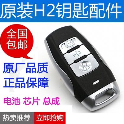原装 哈弗h2钥匙电池外壳按键皮 哈佛h2汽车智能遥控器带芯片总成旗舰店官网