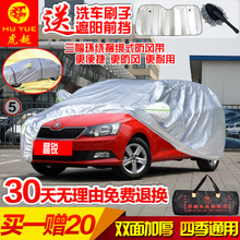 斯柯达晶锐车衣 加厚隔热专用防晒 防雪防雨防尘阻燃车套铝膜车罩