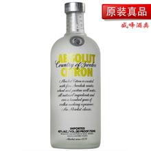 伏特加柠檬味750ml进口烈酒CITRON瑞典瑞典原装ABSOLUT洋酒