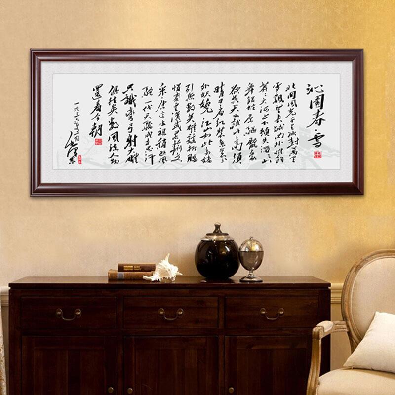 毛澤東詩詞掛畫