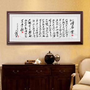 字画诗词毛泽东书法沁园春雪中式客厅办公室书房装饰画有框挂画