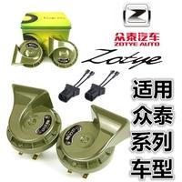 众泰汽车鸣笛专用改装蜗牛喇叭大迈X5 SR9 SR7 Z300 Z500 700T600