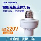 AC220V pure light control induction lamp head does not light during the day, long light, light control lamp, light control switch