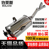 Beirese Wuling Light 6376E3/C3/6371 rear stainless steel exhaust pipe muffler car muffler