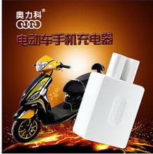 电动车给手机冲电器 电瓶车载充电头随身充 转换USB口电源适配器