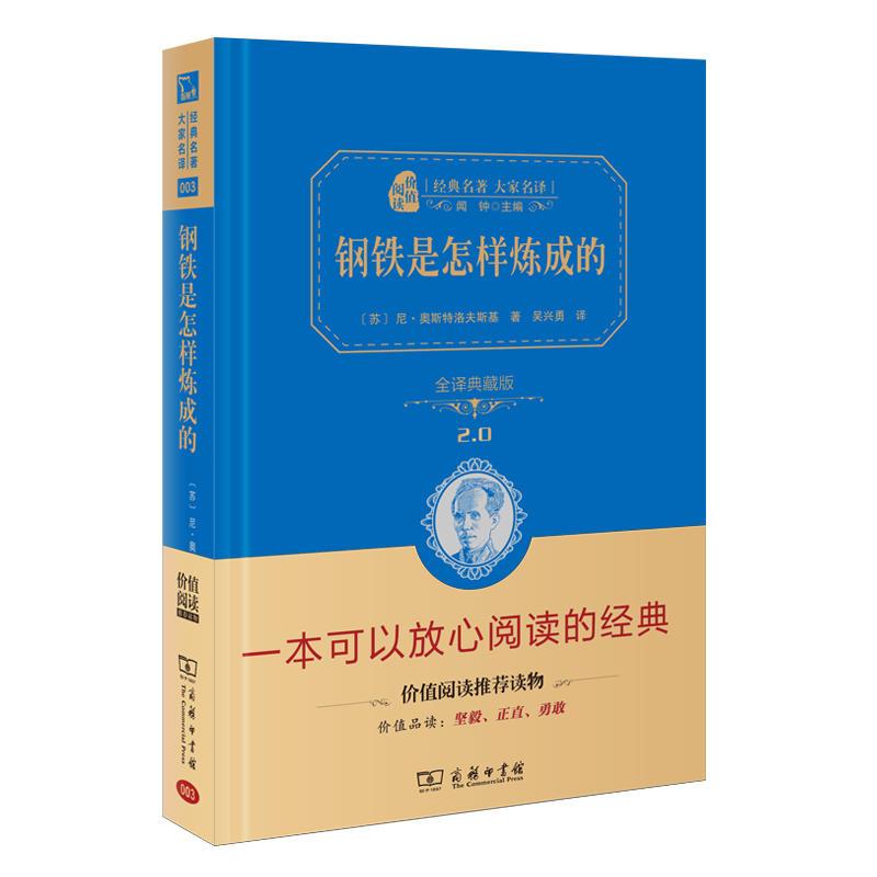 【当当网 正版书籍】钢铁是怎样炼成的 新版 全译精装典藏版 新课标必读
