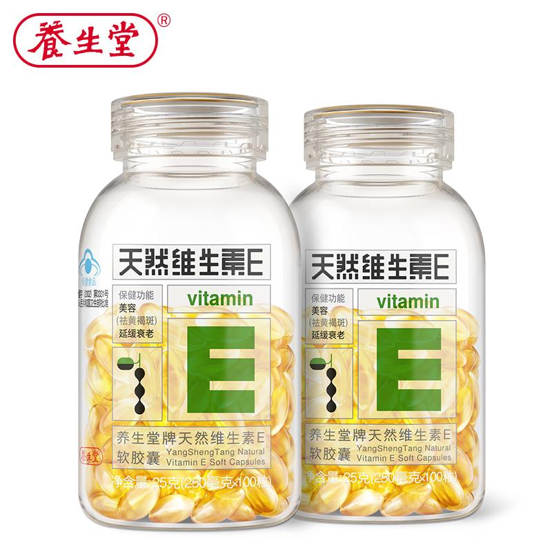 【天猫超市】养生堂牌天然维生素E软胶囊 250mg/粒*100粒*2瓶套餐