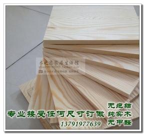 定制做实木板原木板桌面板隔板搁板置物架一字板层板吧台面松木板