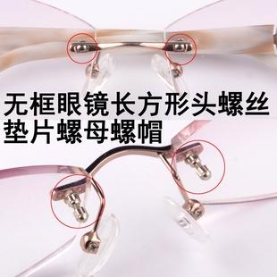 眼睛螺丝刀长方形无框眼镜固定镜片螺丝螺母帽 眼镜框架配件螺丝