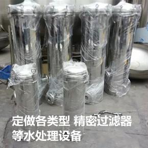 304不锈钢精密过滤器保安过滤器PP棉折叠滤芯式过滤器工业过滤罐