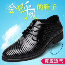 镂空皮鞋男夏季正装男鞋真皮凉鞋男士商务休闲鞋透气尖头夏天鞋子