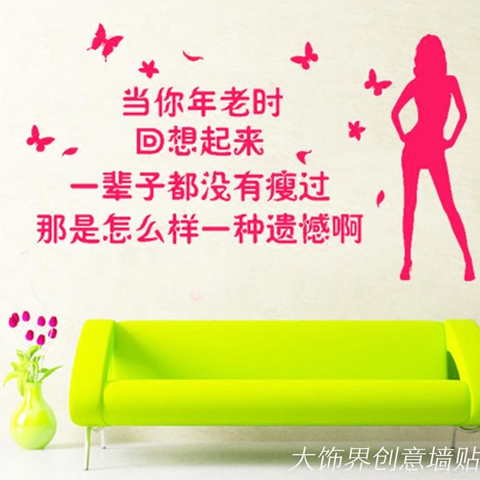 个性减肥健身美容院瘦身文字励志墙贴画装饰贴纸SPA会所橱窗玻璃