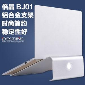 倍晶 铝合金便携式笔记本电脑支架 IPAD 平板电脑托架 电脑散热器