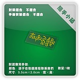ine-personality stickers with small stickers computer home appliances decoration stickers - Tibetan Daming spell -P175