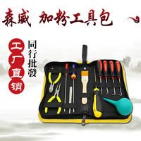 森威 硒鼓 加粉工具 加粉工具包 加粉工具套装 粉盒 加碳粉工具