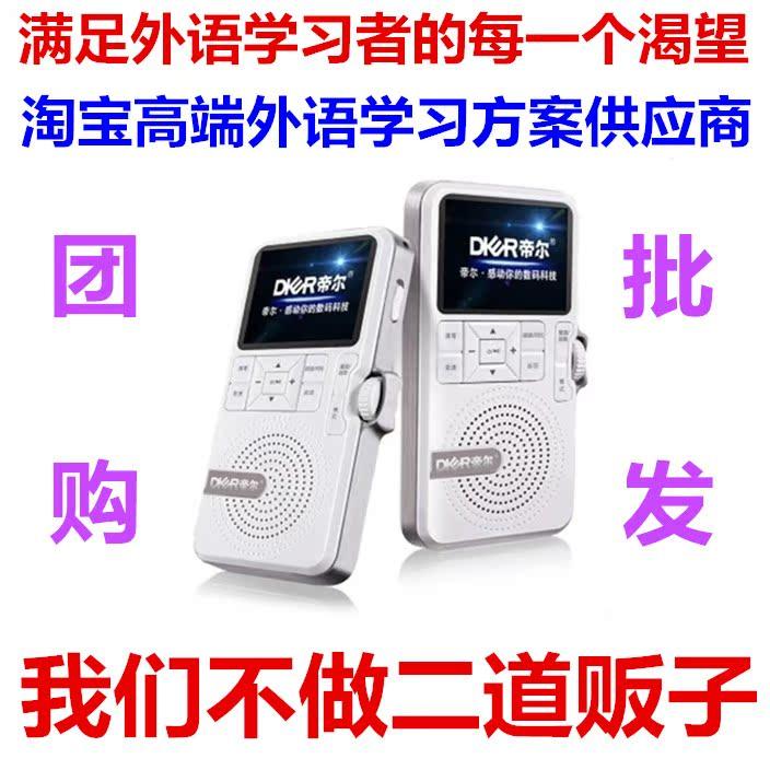 新品数码帝尔 dr32复读机正品/英韩德语/录音磁带U盘MP3学习机