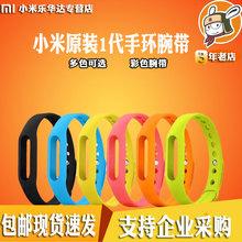 小米1代 原装替换腕带 小米手环腕带智能多彩 运动手环个性腕带