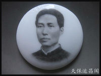 The old fidelity of the cultural revolution Cultural Revolution Jingdezhen porcelain Chairman Mao badge number 8
