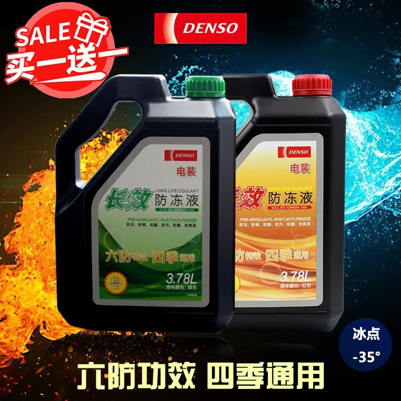 电装denso汽车通用长效防冻液红色绿色-35 -25度冷却液水箱夜冷冻