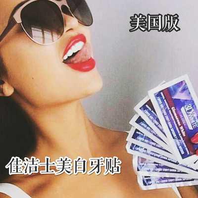 诊所质保香港美国佳洁士3d闪耀牙齿美白牙贴5对送比色卡