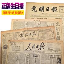 原版生日报纸情人礼物生日礼物日24月4年1983羊城晚报老报纸
