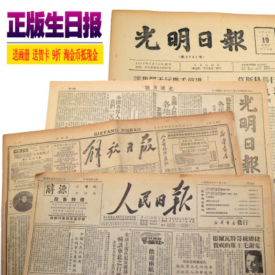 出生日期年份地域旧报纸生日礼物 50年代原版解放报送男朋友女生