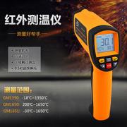 标智GM1350高温红外测温仪电子便携式数显温度计工业红外线测温枪