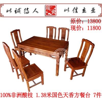 红木明式圆餐台 1.38米非洲酸枝国色天香方形餐桌酸枝木明式圆桌